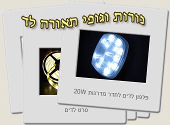תאורות לדים