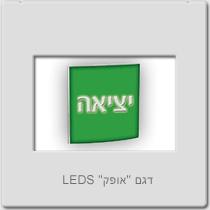 "LEDS דגם ""אופק"""