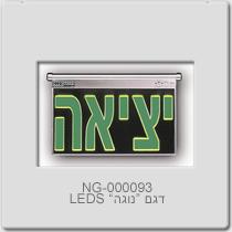 """דגם """"נוגה"""" LEDS"""