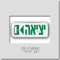 פרפר PD-218060