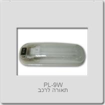 תאורה לרכב PL-13W