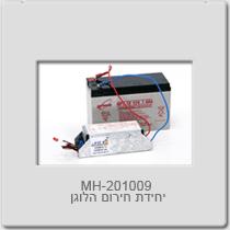 יחידת חירום לנורת הלוגן 10-100w