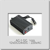 ממיר דגם DC ל-AC