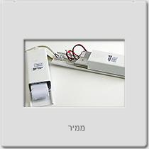 יחידת חירום לנורת הלוגן 20-50w