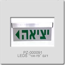 "דגם ""פז-אור"" LEDS"