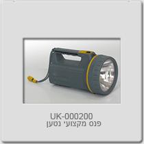 פנס מקצועי נטען UK-200