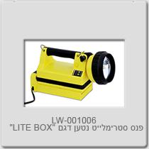 """פנס סטרימלייט נטען  """"LITE BOX"""""""