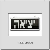 """דגם """"פלזמה LCD"""""""