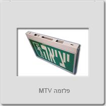 """דגם """"פלזמה MTV"""""""