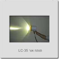 תותח אור LC-35
