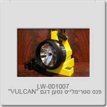 """פנס סטרימלייט נטען  """"VULCAN"""""""