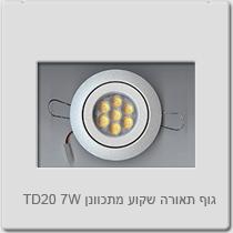 גוף תאורה שקוע TD20 7W