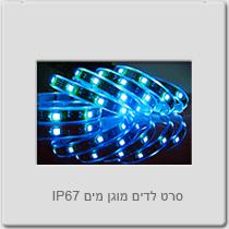 סרט לדים מוגן מים  RGB IP67